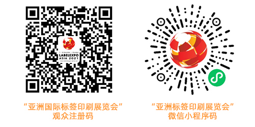2021亚洲标签展观众注册二维码和小程序码.jpg