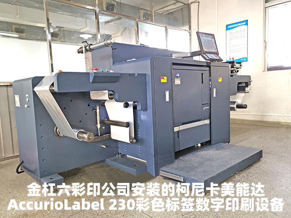 金杠六彩印公司安装的柯尼卡美能达AccurioLabel 230彩色标签数字印刷设备.jpg