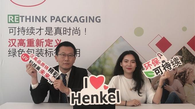 可持续才是真时尚!汉高重新定义绿色包装标签应用