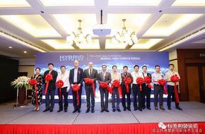 恭喜!Hybrid 上海妙华软件有限公司成立庆典活动暨新印前技术交流分享会成功举办!