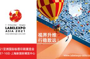 观众注册全面开启,Labelexpo Asia 2021将如期而至!