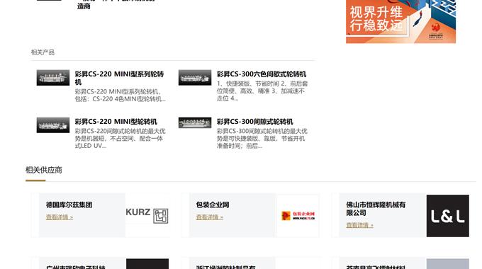 标签行业内最大的供应商数据库建成!